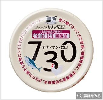 730(ナナ・サン・ゼロ)老齢猫用