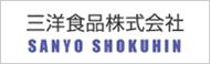 静岡県焼津 まぐろ・かつお油漬缶詰、レトルト食品の製造 三洋食品株式会社