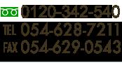 電話054-628-7211・FAX054-629-0543