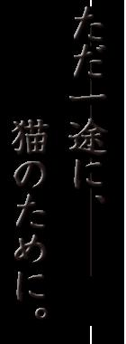 三洋食品 たまの伝説