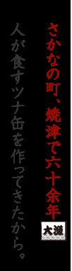 さかなの町、焼津で六十年余。人が食すツナ缶を作ってきたから。