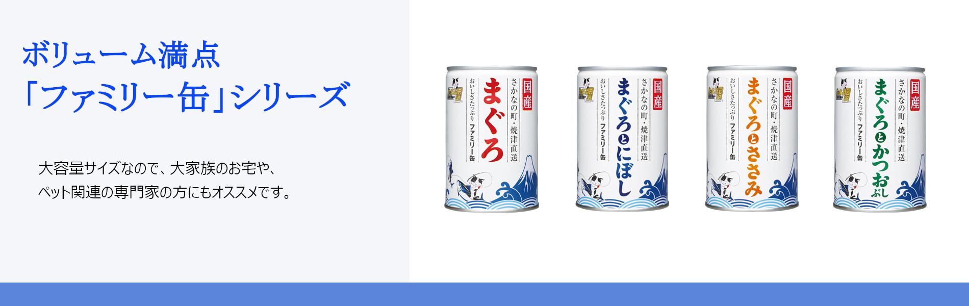 「たまの伝説」ファミリー缶シリーズ